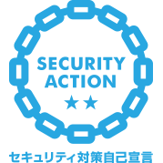 SecurityAction2つ星