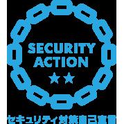 SecurityAction2つ星
